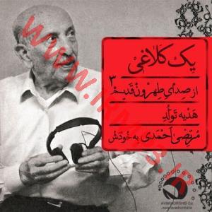 پخش و دانلود آهنگ یک کلاغی از مرتضی احمدی