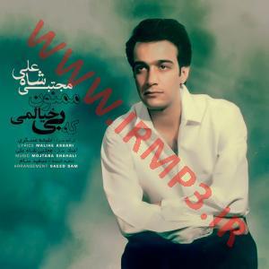 پخش و دانلود آهنگ ممنون که بیخیالمی از مجتبی شاه علی