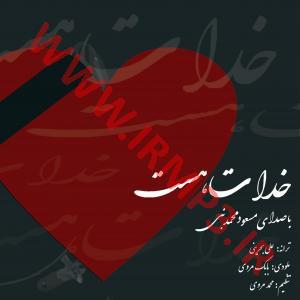 پخش و دانلود آهنگ خدات هست از مسعود محمدنبی