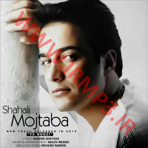 پخش و دانلود آهنگ یه روزی از مجتبی شاه علی