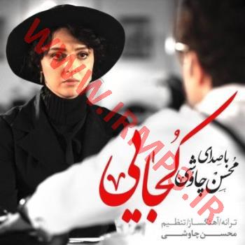 پخش و دانلود آهنگ کجایی با حضور سینا سرلک از محسن چاوشی