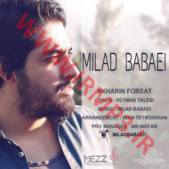 دانلود و پخش آهنگ آخرین فرصت از میلاد بابایی