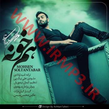 دانلود و پخش آهنگ هم خونه از محسن سلطان تبار