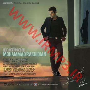 پخش و دانلود آهنگ اگه جاده ها بگن از محمد رشیدیان