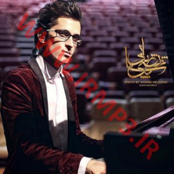 پخش و دانلود آهنگ خداحافظی از مرتضی پاشایی