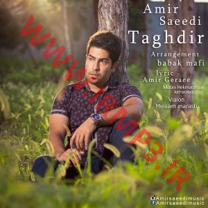 دانلود و پخش آهنگ تقدیر از امیر سعیدی