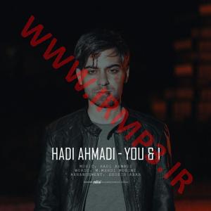 پخش و دانلود آهنگ من و تو از هادی احمدی