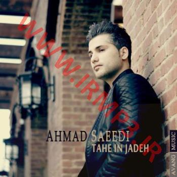 دانلود و پخش آهنگ ته این جاده از احمد سعیدی