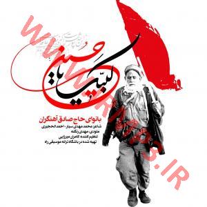 پخش و دانلود آهنگ لبیک یا حسین از حاج صادق آهنگران