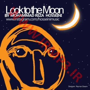 پخش و دانلود آهنگ نگاهی به ماه از محمد رضا حسینی