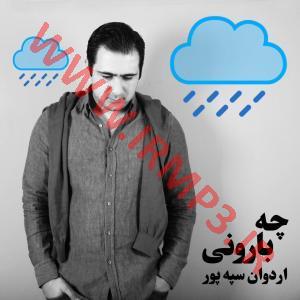 پخش و دانلود آهنگ چه بارونی از اردوان سپه پور