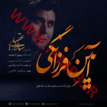 پخش و دانلود آهنگ آیین فرزانگی از سالار عقیلی