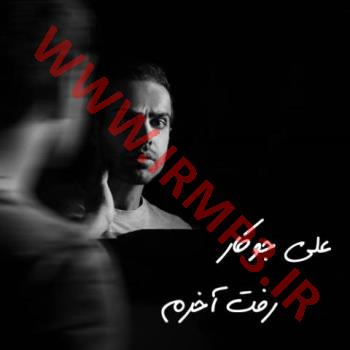 پخش و دانلود آهنگ رفت آخرم از علی جوکار