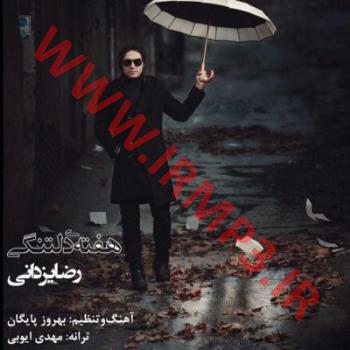 پخش و دانلود آهنگ هفته ی دلتنگی از رضا یزدانی