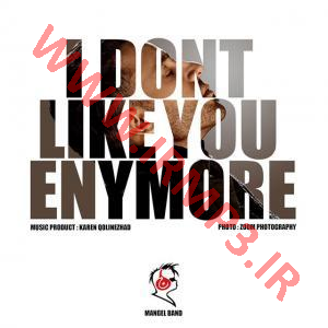 پخش و دانلود آهنگ دیگه دوست ندارم از کارن قلی نژاد