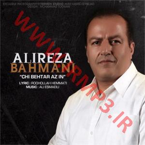 دانلود و پخش آهنگ چی بهتر از این از علیرضا بهمنی