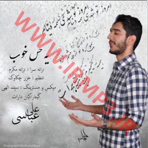 پخش و دانلود آهنگ یه حس خوب از علی عباسی