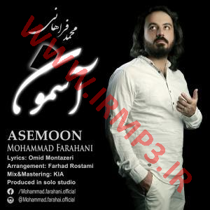 متن آهنگ آسمون از محمد فراهانی