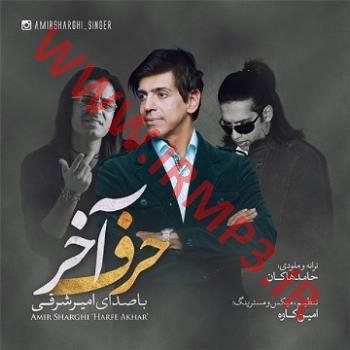 پخش و دانلود آهنگ حرف آخر با حضور امیر شرقی از حامد هاکان