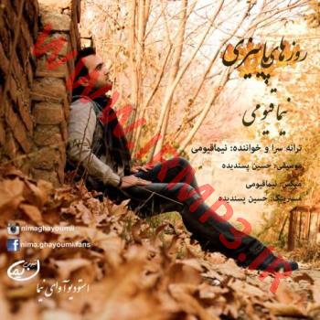 پخش و دانلود آهنگ روزای پاییزی از نیما قیومی