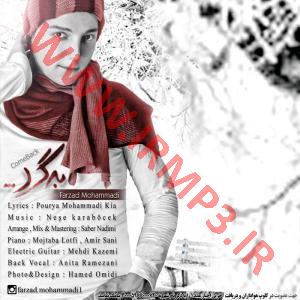 پخش و دانلود آهنگ برگرد از فرزاد محمدی