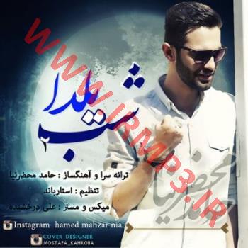 پخش و دانلود آهنگ شب یلدا ۲ از حامد محضرنیا