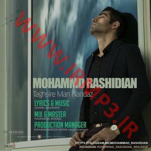 پخش و دانلود آهنگ تقصیر من ننداز از محمد رشیدیان