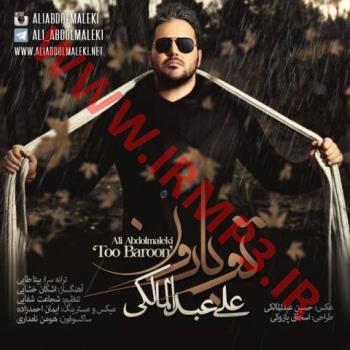 پخش و دانلود آهنگ تو بارون از علی عبدالمالکی