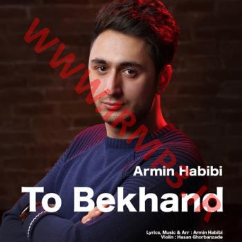 پخش و دانلود آهنگ تو بخند از آرمین حبیبی