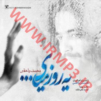 پخش و دانلود آهنگ یه روز میای از محسن یاحقی