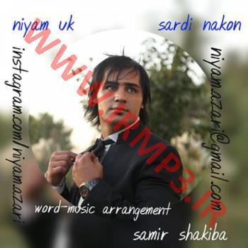پخش و دانلود آهنگ سردی نکن با حضور سمیر شکیبا از نیام یو کی