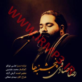 پخش و دانلود آهنگ پنجشنبه ها از رضا صادقی