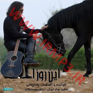 متن آهنگ این روزا از رضا یزدانی