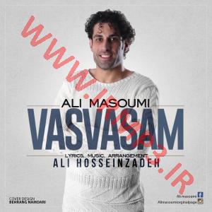 پخش و دانلود آهنگ وسواسم از علی معصومی
