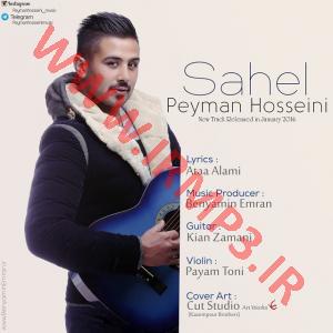 پخش و دانلود آهنگ ساحل از پیمان حسینی