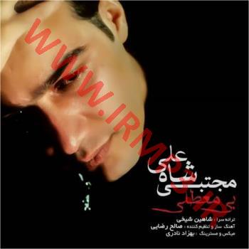 پخش و دانلود آهنگ بی معطلی از مجتبی شاه علی