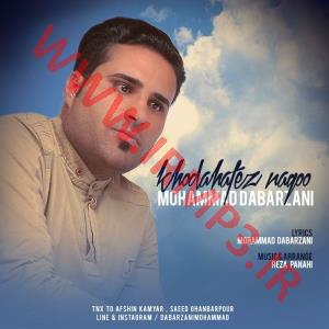 پخش و دانلود آهنگ خداحافظ نگو از محمد دبرزنی