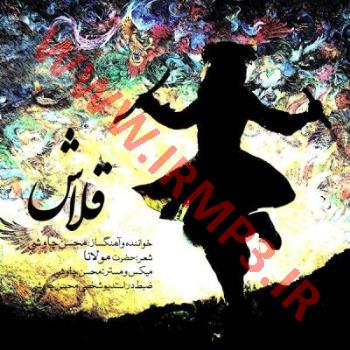 پخش و دانلود آهنگ قلاش از محسن چاوشی