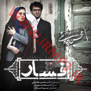 پخش و دانلود آهنگ افسار با حضور سینا سرلک از محسن چاوشی