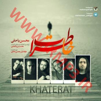 پخش و دانلود آهنگ خاطرات از محسن یاحقی