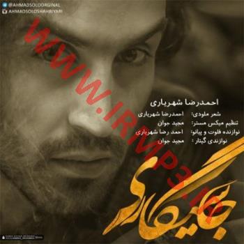 پخش و دانلود آهنگ جاسیگاری از احمدرضا شهریاری