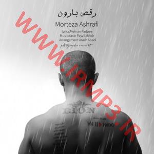 پخش و دانلود آهنگ رقص بارون از مرتضی اشرفی