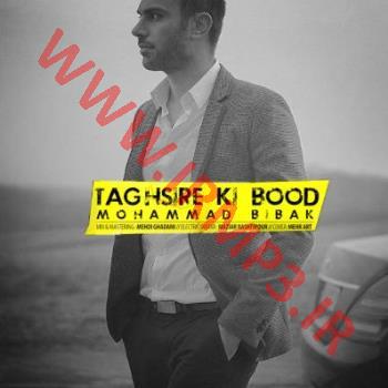 دانلود و پخش آهنگ تقصیر کی بود از محمد بی باک