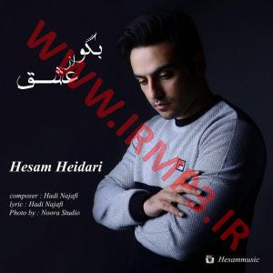 پخش و دانلود آهنگ بگو از عشق از حسام حیدری