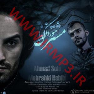 پخش و دانلود آهنگ مشترک مورد نظر از احمدرضا شهریاری