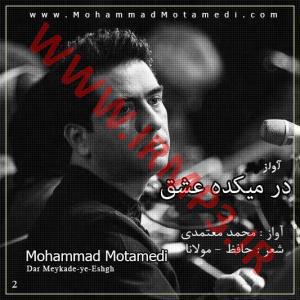 پخش و دانلود آهنگ در میکده عشق از محمد معتمدی