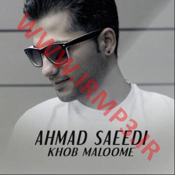 پخش و دانلود آهنگ خوب معلومه از احمد سعیدی
