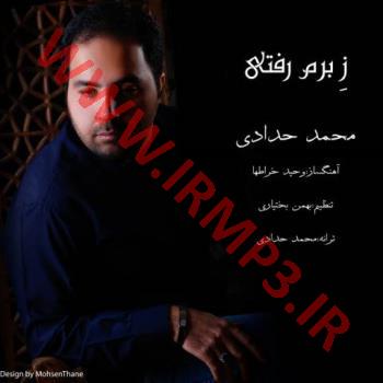 پخش و دانلود آهنگ ز برم رفتی از محمد حدادی