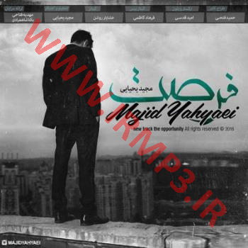 دانلود و پخش آهنگ فرصت از مجید یحیایی