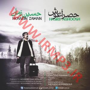 پخش و دانلود آهنگ حصر آغوش از حسین زمان